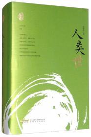 名家精选集  大地慈悲——赵德发小说精选集