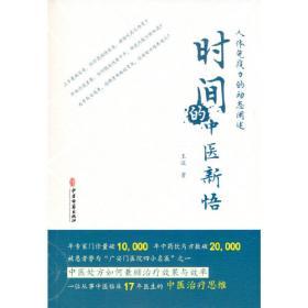 时间旅行者的妻子:新世纪外国畅销小说书架