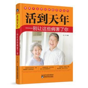 活到老还要活得好——老年人生策划