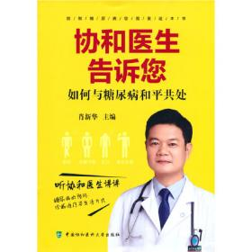 协和专家揭秘:人体与健康