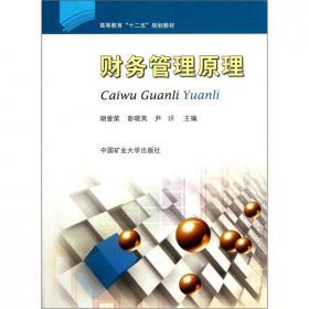 财务管理学(第二版