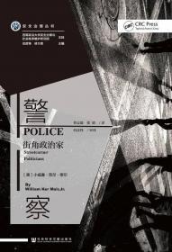 警察法讲义