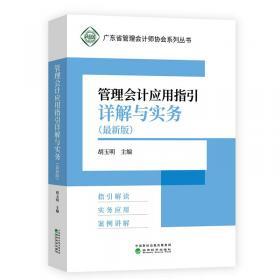 财务报表分析(第四版)