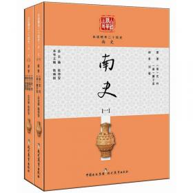 文选全译(五):中国历代名著全译丛书