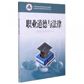 职业教育改实验系列规划教材·全国职业院校职业素养教育教材:形势与政策