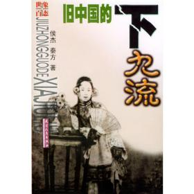 旧中国帮主——黄金荣