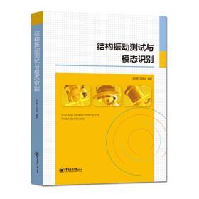结构力学上机指导手册:ANSYS辅助分析