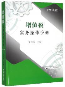 增值销售:为客户创造价值的解决方案(第4版)