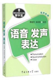 播音主持基本功训练掌中宝——语音·发声·表达(第二版)