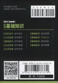 MiniBook迷你基础知识高中生物