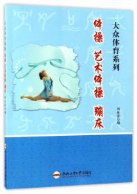 体操与健康——21世纪体育教育丛书