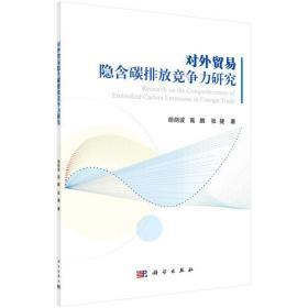 对外贸易影响我国劳动力要素流动的经济效应研究