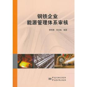 ISO9000冶金企业统计技术简明教材