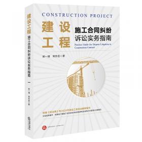建设工程合同纠纷——典型案例与法律适用11