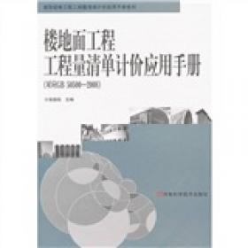 门窗及其他工程工程量清单计价应用手册(对应GB50500-2008)