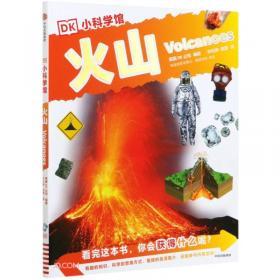 火山爆发了!