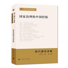 学人文丛:中国政治的历史向度