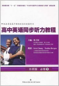 牛津英语话中国(新时代英语教程听说篇Level1A)