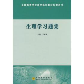 实习医生临床技能手册(第二版)
