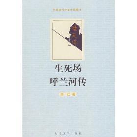 萧红短篇小说选:红的果园