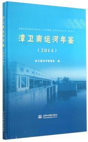 漳卫南运河水资源承载能力和生态修复研究