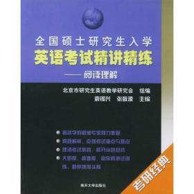 新编研究生英语系列教程:研究生英语写译教程(基础级教师用书)