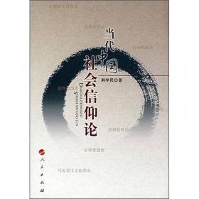 中国政治传播研究(第3辑)