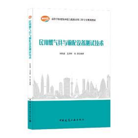 民用建筑绿色设计流程与专业协同优化指南