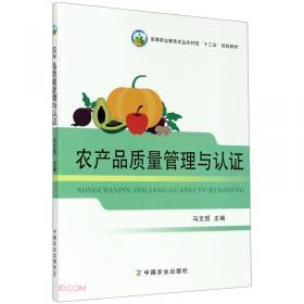 农产品加工业的发展与新技术应用