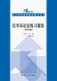 宪法练习题集(第四版)()
