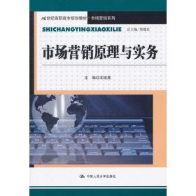 市场营销基础(第三版)()