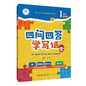 看图说话写话.一年级提高篇 分步教学引导写作训练 小学入门作文 分步看图写话