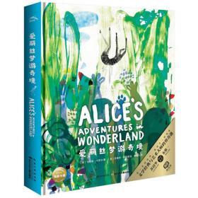 和名师一起读名著·爱丽丝漫游奇境