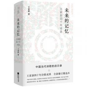 未来医疗保健(21世纪科技新视野丛书)(英汉对照)