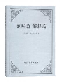 范畴论:中国古代文学理论体系丛书