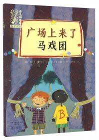 广场舞/华语阅读金字塔·12级·10