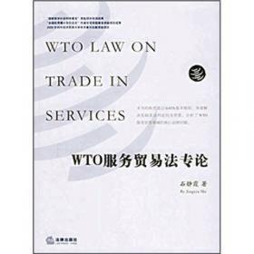 服务贸易法