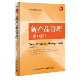 新产品开发系统论:中国工业企业研究与发展战略