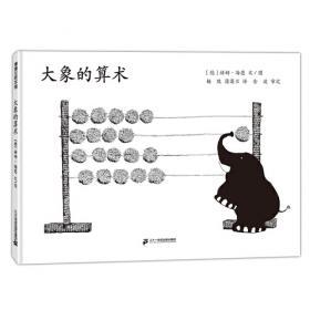 大象漫步书系——浮生偶拾