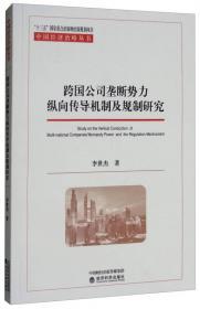 横向政策执行研究:以政策场域为分析框架