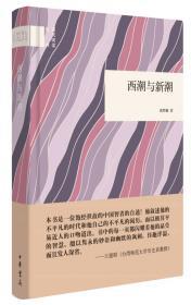 博雅双语名家名作:西潮(英汉对照)