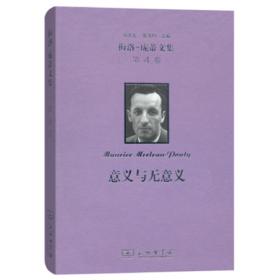 梅洛-庞蒂文集 第1卷:行为的结构