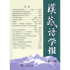 语言类型学的基本方法与理论框架