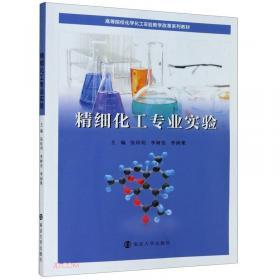 精细化学品的现代分离与分析
