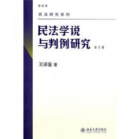 民法概要(最新版)