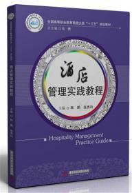 酒店客房服务与管理