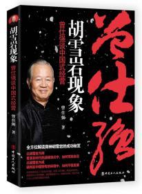 管理大道:中国管理哲学的现代化应用