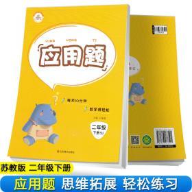 【苏教版】2021小学数学三年级下册竖式题卡·苏教大版/竖式计算题卡三年级下册·苏教版