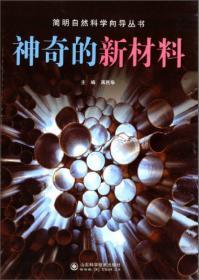 晶体物理(第2版)(精)