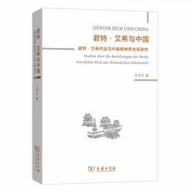 外国语言文学高被引学术丛书:德语文学汉译史考辨:晚清和民国时期